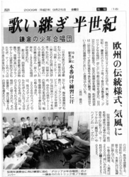 神奈川新聞262.jpg